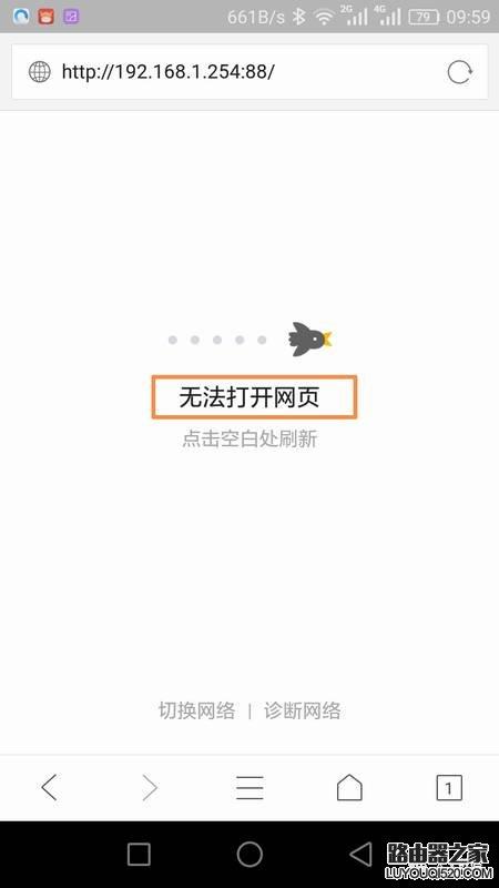 tp-link路由器怎么限制内网设备打开管理界面_www.iluyouqi.com