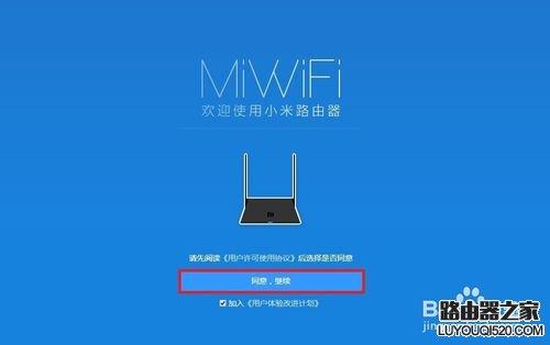 小米路由器怎么用?小米路由器安装设置方法_www.iluyouqi.com