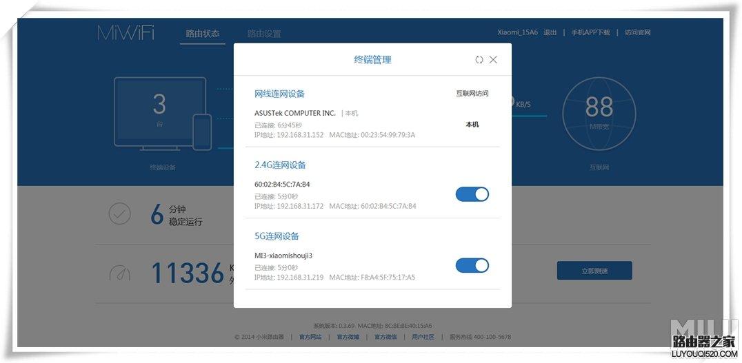 小米路由器mini设置图文教程,仅需三步傻瓜教程【官方出品】_www.iluyouqi.com