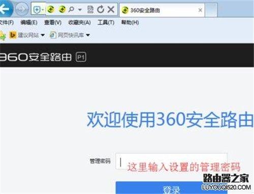360 P1无线路由器当无线交换机使用方法_www.iluyouqi.com