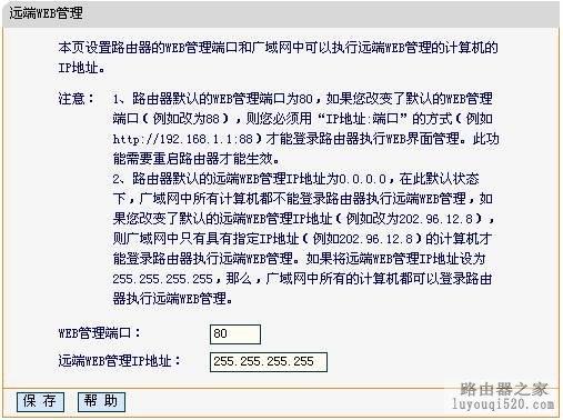 迅捷无线路由器远程管理设置_www.iluyouqi.com