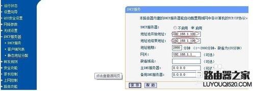 路由器上连接无线路由器怎么设置_www.iluyouqi.com