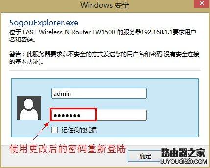 FAST迅捷无线路由器如何修改密码?FAST迅捷无线路由器修改密码方_www.iluyouqi.com