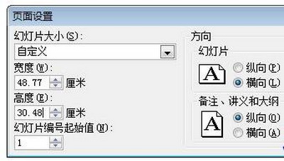ppt播放时不能全屏_www.iluyouqi.com