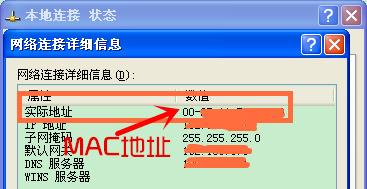 怎么看电脑网卡和手机mac地址_www.iluyouqi.com