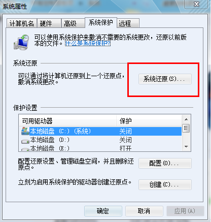 Win7如何还原系统_www.iluyouqi.com