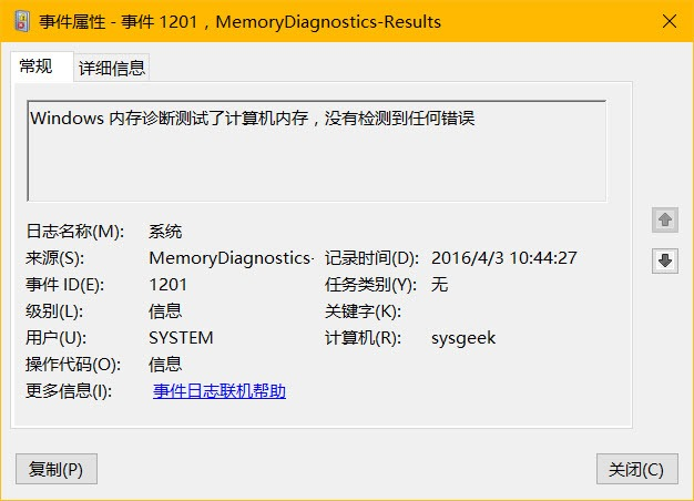 win10系统内存诊断工具使用_www.iluyouqi.com