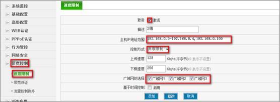 D-Link DI-8004W 无线路由器控制上网速度限制_www.iluyouqi.com