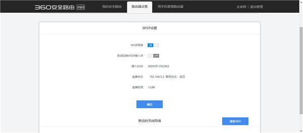 360 安全路由mini 无线路由器无线中继设置_www.iluyouqi.com