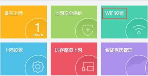 360 Mini 无线路由器隐藏WiFi信号设置_www.iluyouqi.com