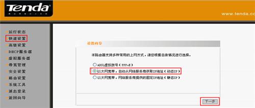 腾达 I4 无线路由器设置二级路由操作指南_www.iluyouqi.com