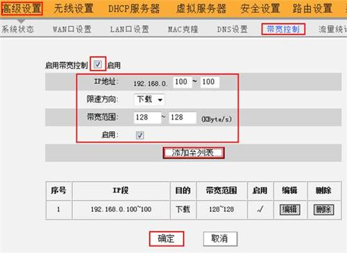 腾达 W303R 无线路由器带宽控制设置方法_www.iluyouqi.com