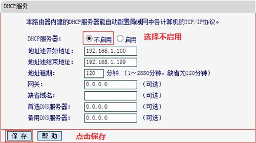 水星 MW300R V3~V9 无线路由器当作交换机(无线AP)使用_www.iluyouqi.com