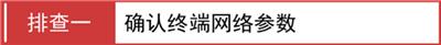 水星 MW150RM 迷你型无线路由器无线中继后电脑无法上网?_www.iluyouqi.com