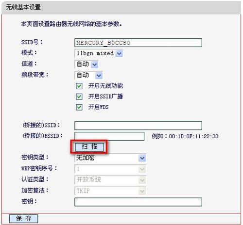 水星 MD895N V2 无线路由器桥接(WDS)设置方法_www.iluyouqi.com