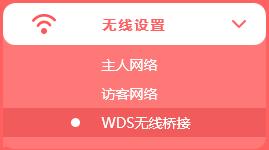 水星 MW323R V1 无线路由器WDS桥接设置_www.iluyouqi.com