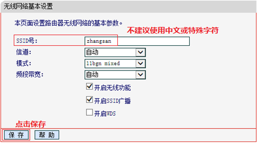 水星 MW153R V1 无线路由器修改WiFi名称及密码操作_www.iluyouqi.com