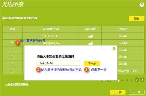 TP-Link TL-WDR5620 无线路由器WDS桥接设置_www.iluyouqi.com
