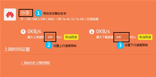 TP-Link TL-WDR8600 无线路由器网速限制设置方法_www.iluyouqi.com