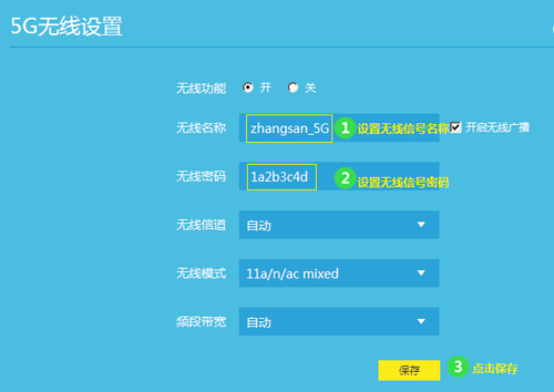 TP-Link TL-WDR5600 V2~V5 无线路由器无线名称WiFi密码设置_www.iluyouqi.com
