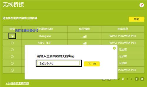 TP-Link TL-WR890N 无线路由器WDS无线桥接设置_www.iluyouqi.com