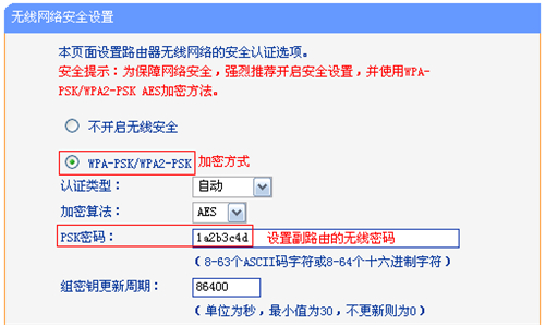 TP-Link TL-WR2041N V1 无线路由器无线桥接(WDS)设置_www.iluyouqi.com