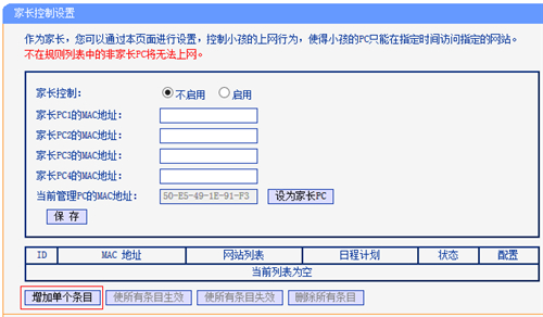 TP-Link TL-WDR6300 V2 无线路由器制管控小孩上网行为设置方法_www.iluyouqi.com