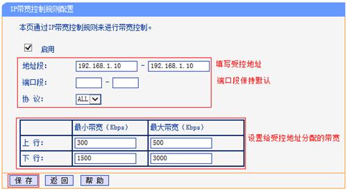 TP-Link TL-WR2041N V1~V2 无线路由器IP带宽控制功能分配带宽_www.iluyouqi.com