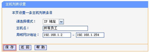 TP-Link TL-WR746N 无线路由器上网控制管控网络权限_www.iluyouqi.com