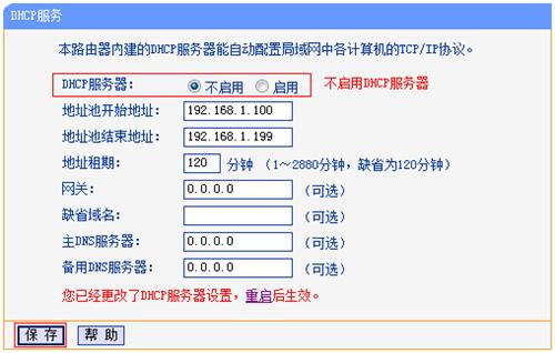 TP-Link TL-WDR4320 无线路由器当无线交换机(无线AP)使用设置_www.iluyouqi.com