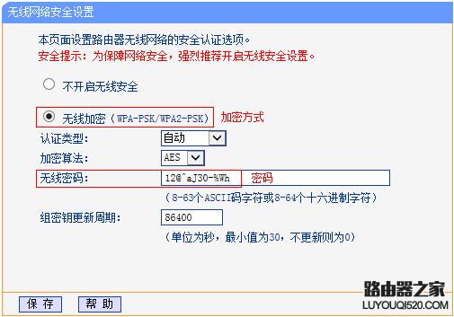无线路由器防蹭网终极完美教程_www.iluyouqi.com